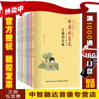 中国好家风 家校共育读本 传统文化进校园之家风系列6册
