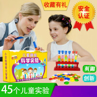 儿童趣味科学小实验玩具整套装小学生幼儿园区角礼物手工diy材料