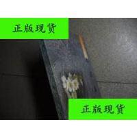 【二手旧书9成新】无花果 丘明生 /丘明生 中国三峡出版社