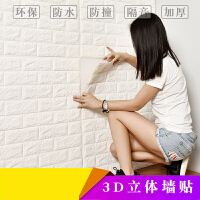防水防撞墙贴自粘壁纸卧室温馨3D立体砖纹贴纸客厅电视背景墙纸m4u