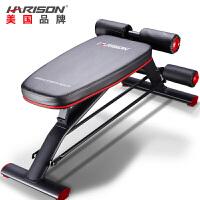 【美国品牌】HARISON 汉臣多功能仰卧板 家用腹肌板 健腹板 健身器材