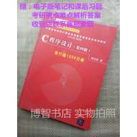 【旧书二手书8成新】C程序设计 第四版 第4版 谭浩强 清华大学出版社(计算机基础教材)发行逾1100万册【正版】97