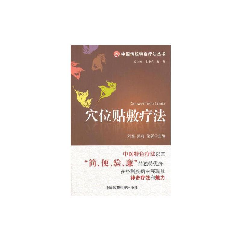 防火防爆技术 正版 刘磊 等 9787506754569
