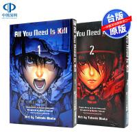 现货漫画 All You Need Is Kill 1-2完 �@坂洋/小�x健 明日边界 中文台版漫画书 青文出版