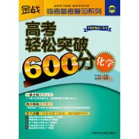 王金战系列图书-高考轻松突破600分(化学)