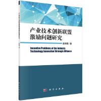 产业技术创新联盟激励问题研究