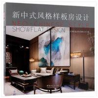 新中式风格样板房设计(精)