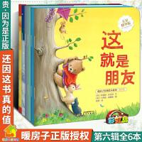 全6册暖房子经典绘本系列第六辑美好篇 绘本故事书0-3-6岁幼儿园小班中班 两个宝宝 婴儿绘本0-1-2岁早教启蒙 学