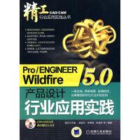 【旧书二手书8成新包邮】精工Pro/ENGINEERO Wildfire5.0产品设计行业应用实践 刘国华 机【正版】
