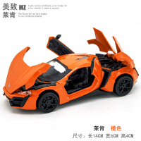 儿童玩具汽车模型仿真合金莱肯跑车速度与激情8男孩玩具