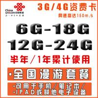 中国联通 4G/3G资费卡 联通6g 12g 24g 36G 48G 60G包年卡 累计卡 全国漫游 全国流量 免费漫游 上网卡 流量卡 支持手机平板电脑