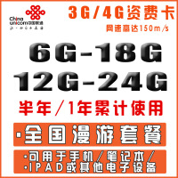 中国联通 4G/3G资费卡 联通6g 12g 24g 36G 48G 60G包年卡 累计卡 全国漫游 全国流量 免费漫