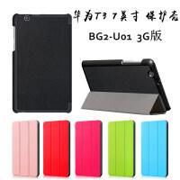 华为MediaPad T3 7.0保护套BG2-U01通话3G版平板电脑保护壳手机套