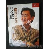 【二手旧书85成新】马化腾的腾讯帝国 /林军、张宇宙 中信出版社