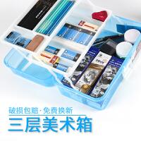美术工具箱收纳盒透明素描多功能学生三层水粉笔盒铅笔盒文具盒