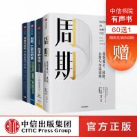 【】四本书读懂战略周期 套装共4册 周期+泡沫的终结+创新、工资与财富+战略与套利 霍华德马克斯等著 中信出版社图书CI