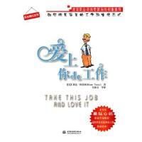 爱上你的工作:如何拥有的工作与生活方式(美黛安・特雷西 Diane Tracy著9787508421872水利水电出版