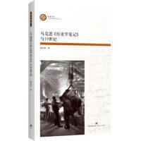 [二手旧书9成新]马克思《历史学笔记》与19世纪林国荣9787208110885上海人民出版社