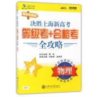 决胜上海新高考?等级考+合格考全攻略?物理