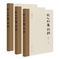 宋人别集叙录(增订本・全3册)