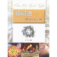 橄榄油-神的礼物吕芳 编著 中国社会科学出版社 【正版图书】