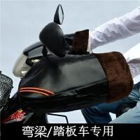冬季摩托车护手套电动车把套三轮车保暖骑车男女