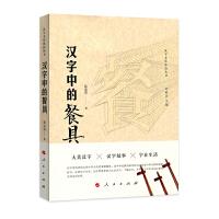 汉字中的餐具(汉字文化体验丛书)(第一辑)