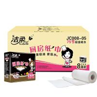 洁柔厨房纸厨房用纸料理纸吸油纸吸水卷纸套装4提8卷