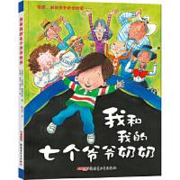 我和我的七个爷爷奶奶 (加拿大)安妮塔.赫鲁克斯 9787551526937 新疆青少年出版社 新华书店 品质保障