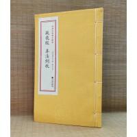 正版 疑龙经 葬法倒杖 宣纸线装全一册 杨筠松撰