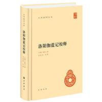 洛阳伽蓝记校释(精)中华国学文库