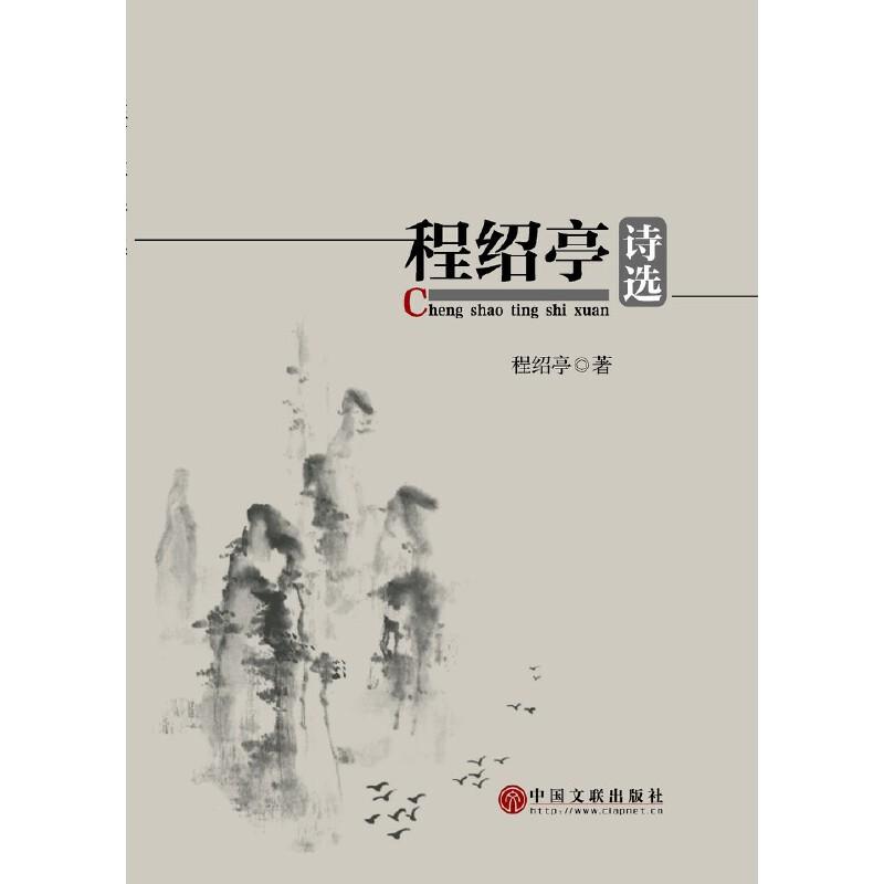 程绍亭诗选