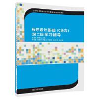 程序设计基础(C语言)(第二版)
