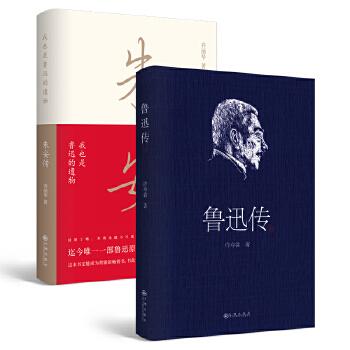 鲁迅传+朱安传(套装)(pdf+txt+epub+azw3+mobi电子书在线阅读下载)