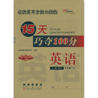 15天巧夺100分英语六年级 上册19秋(人教PEP)(全新版)