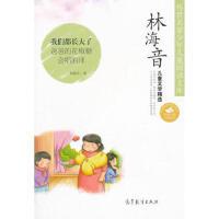 传世名家少年儿童阅读文库:林海音 儿童文学精选