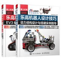乐高机器人设计技巧 EV3结构设计与编程指导+乐高机器人设计技巧 动力结构设计与搭建实例指导 共2本 乐高机器人搭建技