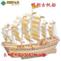 四联帆船3D摆件拼装仿真模型DIY木质立体拼图拼板 明朝古帆船