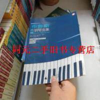 【二手书旧书九成新】布鲁斯风格钢琴曲集 /彼得・埃文斯(Peter 广西师范大学出版社
