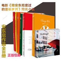 正版区域 安东尼作品全集八册 绿 红 橙 黄 陪安东尼度过漫长岁月珍藏套装(红+橙+ 黄) 这些都是你给我的爱 1+2