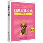 【JP】自助育儿宝典 学步期 凯若琳・迪肯 (Caroline Deacon) 北京师范大学出版社 978730317