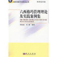 【新书店正版】六西格玛管理理论及实践案例集 荣毅超,张璐著 科学出版社