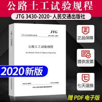 正版现货 JTG 3430-2020 公路土工试验规程 2020新版 2021年01月01日实施 代替 JTG E40-