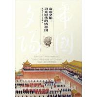 【正版】帝��夕�-道光�r代的清帝��[德]郭士立吉林出版社9787558122286