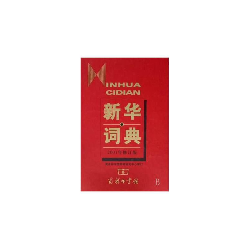 【速发】新华词典(2001年修订版)09新版 商务印书馆辞书研究中心编