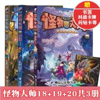 怪物大师20-19-18全套3册 雷欧幻像