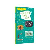 """《一本有很多如果的书》84个""""如果"""" 充满想象力 读小库7-9岁 读库出品"""