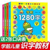 学前1280字全套看图识字大王学龄前3-5-6岁幼儿园儿童幼小衔接早