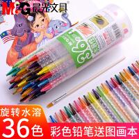 晨光水溶性彩铅48色儿童旋转彩色铅笔36色小学生手绘画笔套装24色