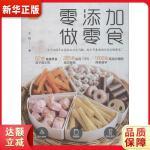 零添加 做零食 木棉 9787571404086 北京科技出版社 新华书店 品质保障